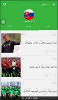 اپلیکیشن فوتبالی