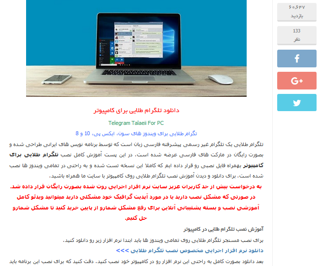 تلگرام طلایی برای کامپیوتر