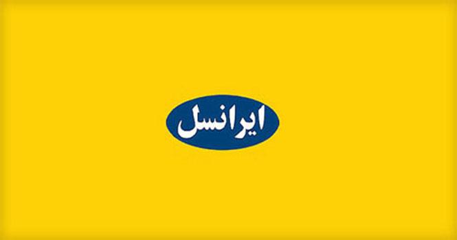 امضای تفاهم نامه همکاری بین ایرانسل، معاونت علمی ریاست جمهوری و دانشگاه تهران