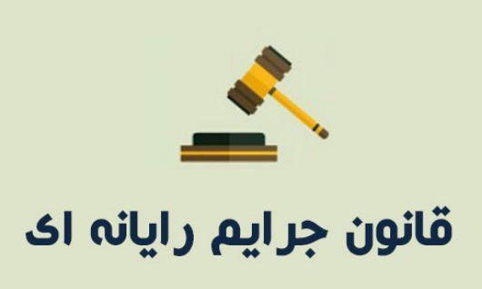 جرم استفاده از فیلترشکن