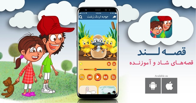 بررسی اپلیکیشن قصه لند ؛ یه عالمه قصه در اپلیکیشن قصهگویی قصه لند