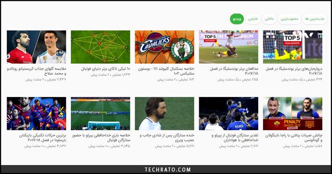 بررسی وب سایت فوتبالی ؛ در اینترنت فوتبالی شو !