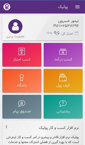 آپدیت پولیک ۲۸ خرداد