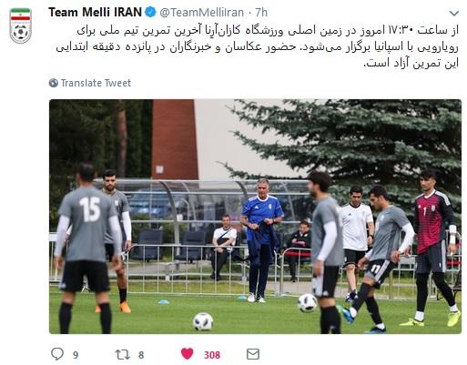 بازی ایران و اسپانیا