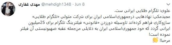 تلگرام طلایی متعلق به جمهوری اسلام