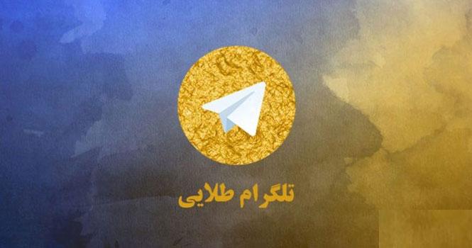 طراح تلگرام طلایی کیست؛ آیا تلگرام طلایی از سرورهای اصلی تلگرام استفاده می کند؟