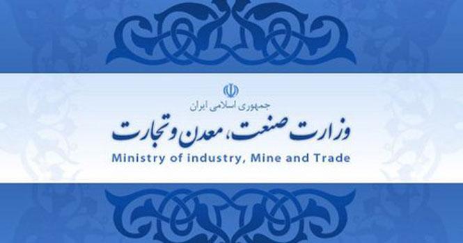 هک شدن سایت وزارت صنعت تکذیب شد!