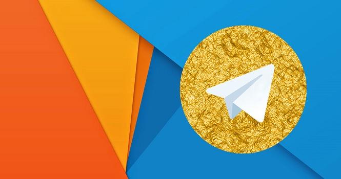 تلگرام طلایی در نگاه کاربران ؛ تلگرام، شریک دزد و رفیق قافله؟