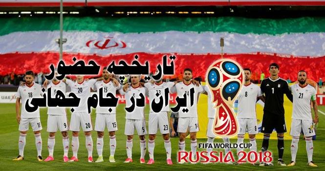 تاریخچه حضور ایران در جام جهانی ؛ جزئیات حضور تیم ملی ایران در جام جهانی فوتبال