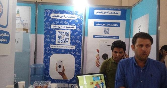خشکشویی آنلاین پاکپوش در الکامپ ۹۷ ؛ با گوشیت لباس بشور!