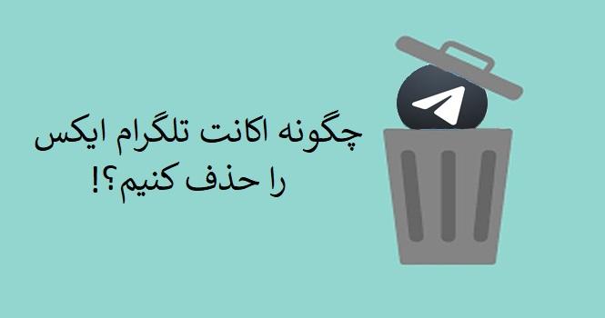 حذف اکانت تلگرام ایکس ؛ چگونگی دیلیت اکانت تلگرام X و روشهای آن