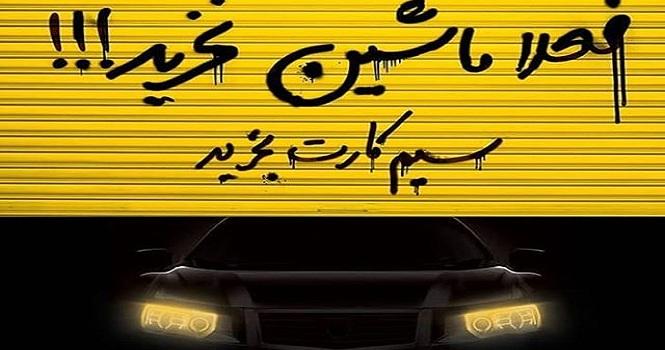 تبلیغ جدید ایرانسل خشم خودروسازان داخلی را برانگیخت