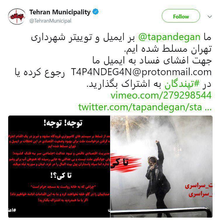 هک توییتر شهرداری تهران
