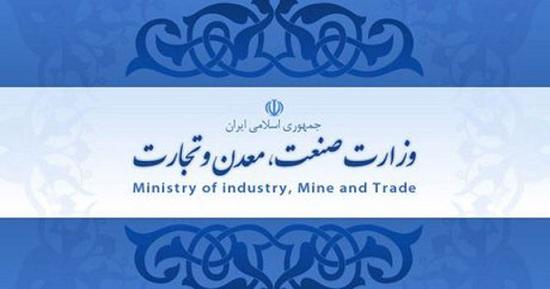 سایت وزارت صنعت