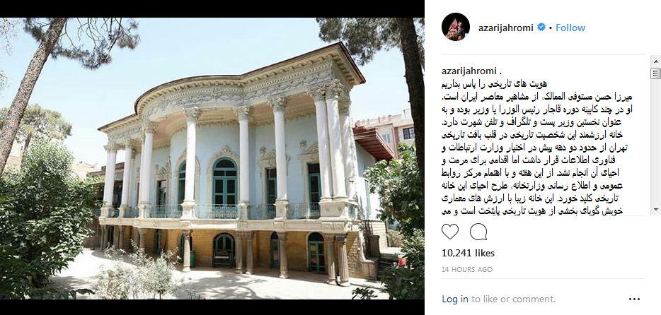 مرمت خانه مستوفی الممالک