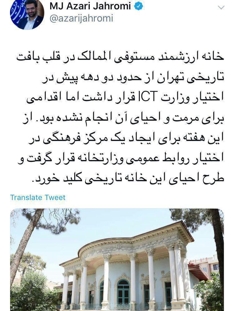 مرمت خانه مستوفی الممالک توسط وزارت ارتباطات