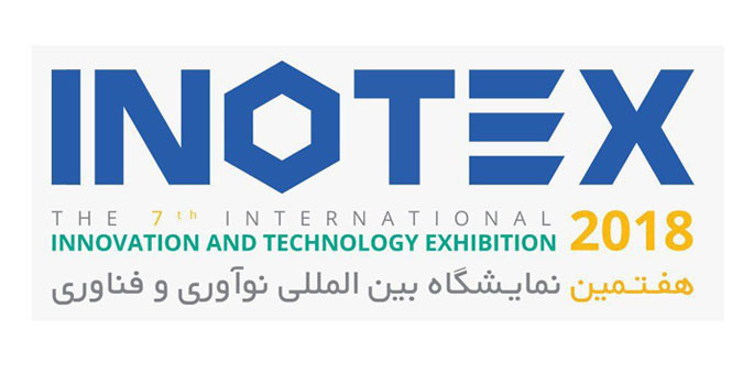 هفتمین نمایشگاه بین المللی نوآوری و فناوری اینوتکس امروز آغاز به کار می کند