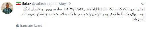 اپ Be My Eyes