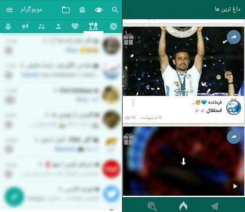 مقایسه تلگرام طلایی و موبوگرام