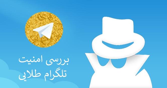 بررسی امنیت تلگرام طلایی ؛ سه پرده از امنیت طلگرام ضد فیلتر