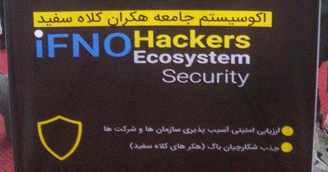 جامعه هکران کلاهسفید در الکامپ 97 ؛ ما نمیتوانیم هک نکنیم!
