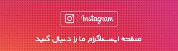 تکراتو در اینستاگرام