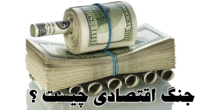 جنگ اقتصادی چیست ؛ نقش تحریمهای جدید آمریکا در افزایش قیمت دلار در ایران