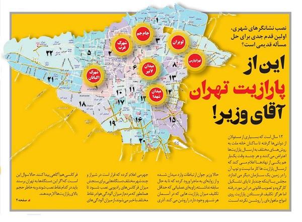 پارازیت تهران