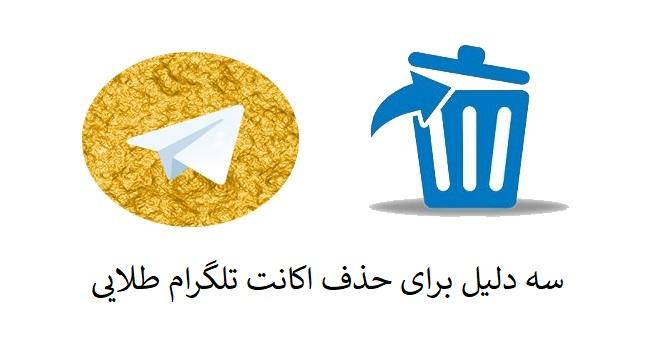 3 دلیل برای دیلیت اکانت تلگرام طلایی ؛ چرا باید طلگرام را حذف کرد؟
