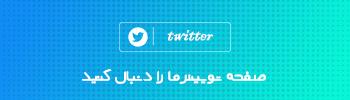 تکراتو در توییتر