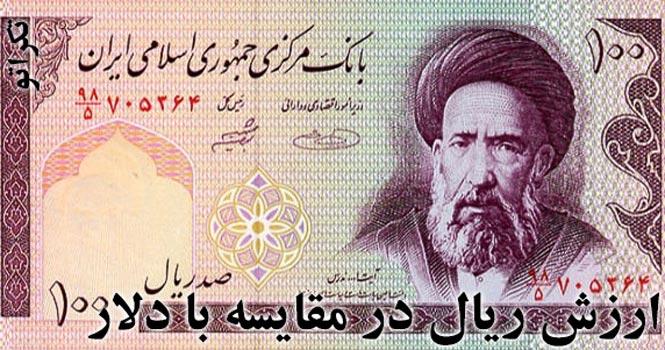 ارزش ریال ایران ؛ بررسی قدرت خرید ریال در برابر دلار با زبان ساده و بدون تعارف!