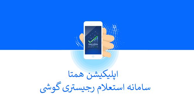 بررسی اپلیکیشن همتا ؛ اپلیکیشن استعلام رجیستری گوشی موبایل