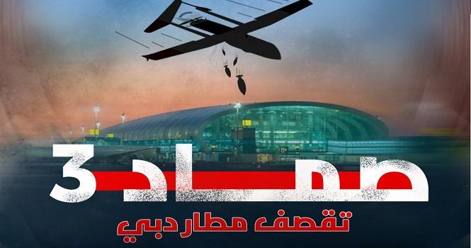 حمله پهپاد یمنی به فرودگاه دبی ؛ امارات تکذیب میکند!