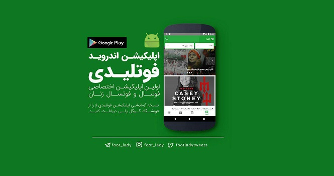 اپلیکیشن فوتلیدی (FootLady) ؛ اولین اپلیکیشن اختصاصی فوتبال و فوتسال زنان