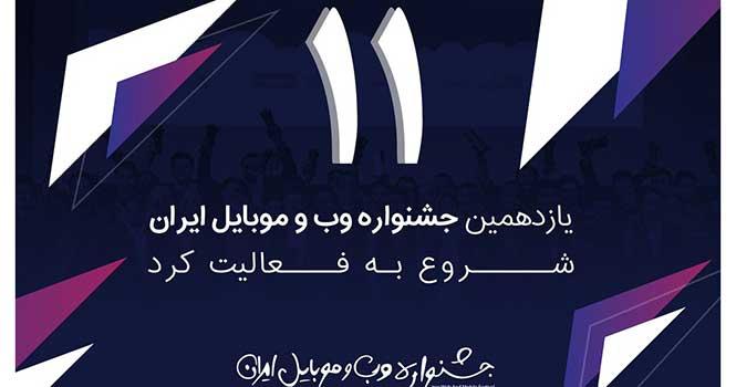 یازدهمین جشنواره وب و موبایل ایران امسال هم برگزار میگردد