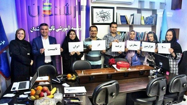 تضمین کیفیت ترجمه کتاب با 15000 مترجم هلدینگ ایران تایپیست