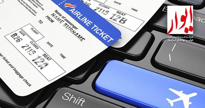 خرید اینترنتی بلیط هواپیما ، ساده تر و ارزان تر از همیشه در ایوار!