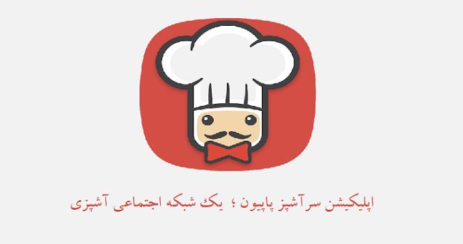 بررسی اپلیکیشن سرآشپز پاپیون ؛ یک شبکه اجتماعی آشپزی ایرانی