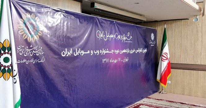اولین نشست خبری یازدهمین جشنواره وب و موبایل ایران؛ جزئیات کامل جشنواره