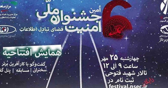 برگزاری ششمین جشنواره ملی امنیت فضای تبادل اطلاعات ؛ ۲۵ مهرماه