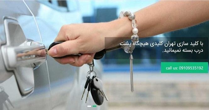 با کلید سازی شبانه روزی تهران کلید هیچ دری برایتان قفل نخواهد ماند