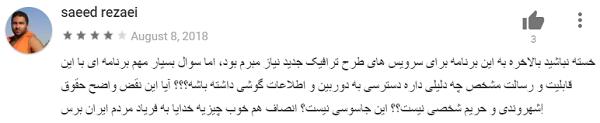 تهران اپ