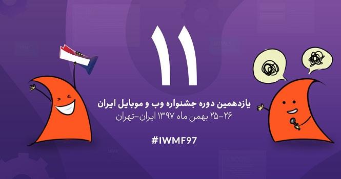 برگزیدگان خلاق یازدهمین جشنواره وب و موبایل ایران حمایت میشوند