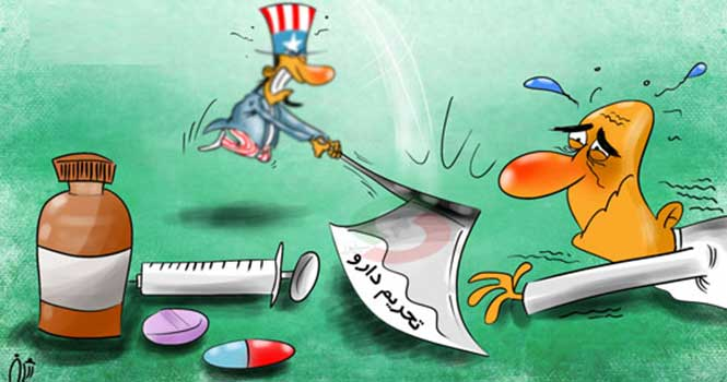 آیا تحریم دارویی ایران دروغ است؟