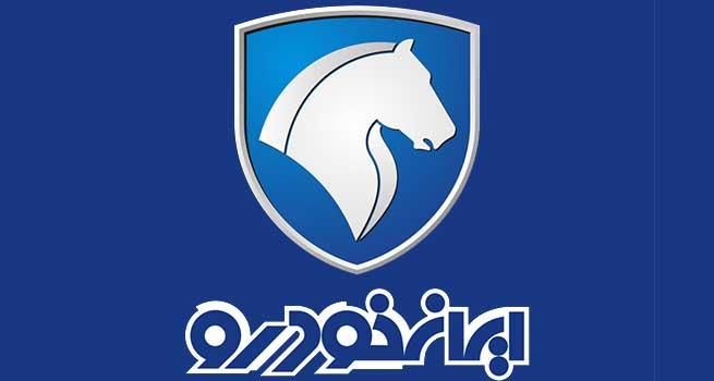 اعلام قیمت انواع محصولات ایران خودرو ؛ 3 آذر ۹۷