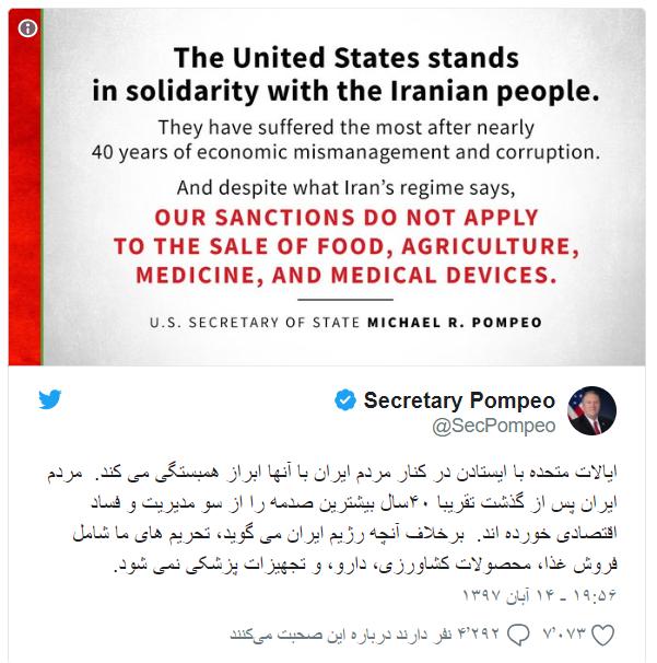 لیست تحریم های آمریکا علیه ایران