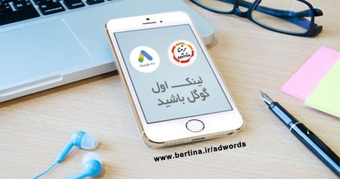 تبلیغات در گوگل ؛ بهترین و موثرترین روش تبلیغ اینترنتی