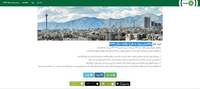 بررسی اپلیکیشن تهران من ؛ سامانه ثبت نام متقاضیان ورود به طرح ترافیک سال 1397