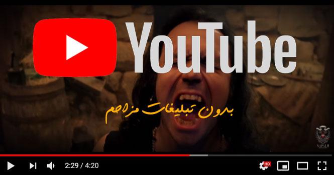 روش حذف تبلیغات از یوتیوب (YouTube) ؛ تماشای ویدیو بدون مزاحمت
