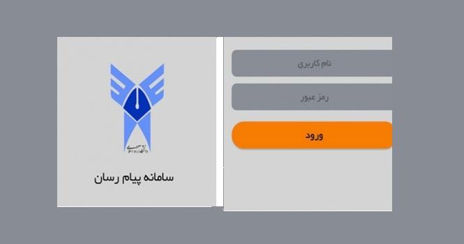 پیام رسان دانشگاه آزاد اسلامی و ویژگی های آن معرفی شد
